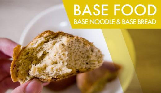 【BASEFOOD(ベースフード) レビュー】リニューアルした完全栄養食!ヌードルとパンを試してみました。