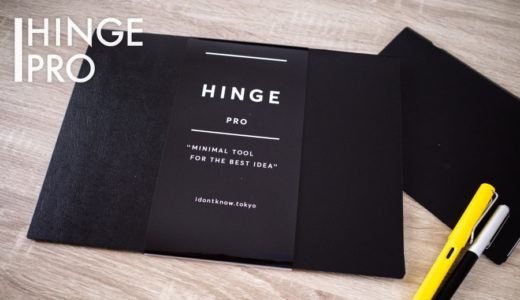 【HINGE PRO(ヒンジプロ) レビュー】TENTデザイン!ミニマルなノートパッドのプロ版を購入しました。