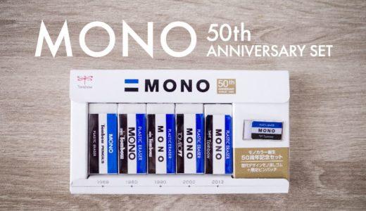 【MONO モノカラー誕生50周年記念セット レビュー】限定4万5千個!消しゴム&限定ピンバッジ付きです。