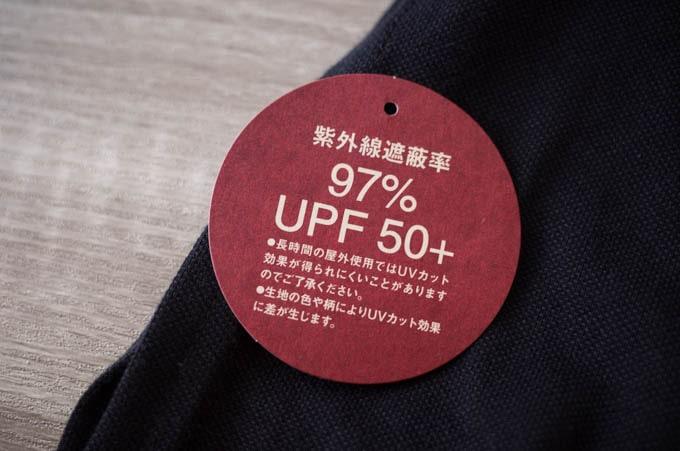 無印 日焼けを防ぐUPF50+ボレロ_UVカット機能あり