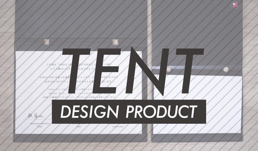 TENTがデザインしたプロダクトまとめ_アイキャッチ