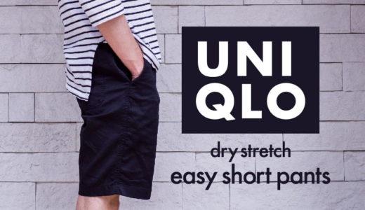 【UNIQLO ユニクロ】ドライストレッチイージーショートパンツをレビュー!圧倒的なシンプルさです。