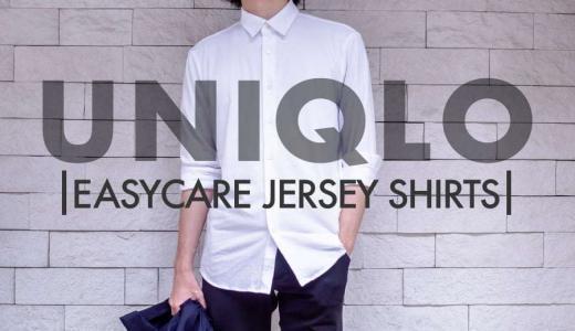【ユニクロ イージーケアジャージーシャツ レビュー】軽い着心地!シワも防ぐミニマルなシャツ。