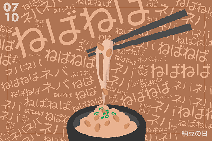 この記事では、何の日(7月分)_7/10納豆の日グラフィック