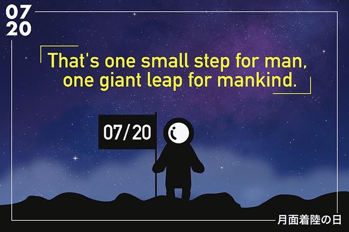 この記事では、何の日(7月分)_7/20月面着陸の日グラフィック