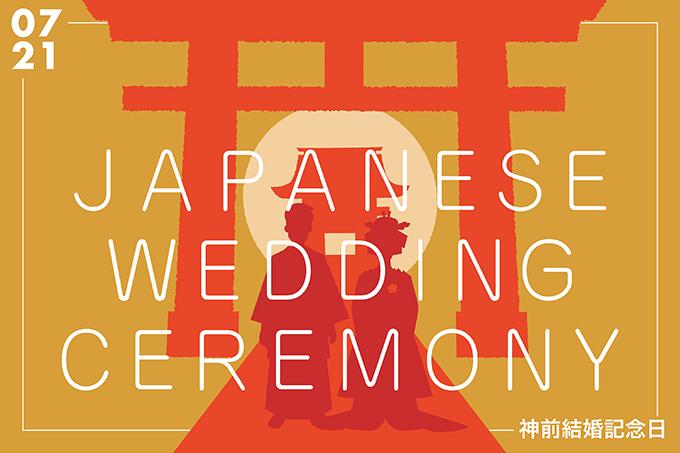 この記事では、何の日(7月分)_7/21神前結婚記念日グラフィック