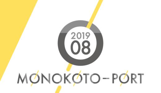 【2019年8月のモノコトポートまとめ!】今月のピックアップ記事と音楽とYouTube。