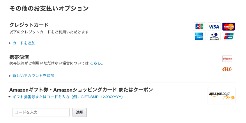 Amazonギフト券・Amazonショッピングカード またはクーポン入力画面
