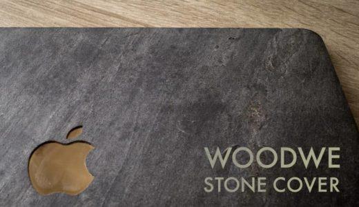 【WOODWE(ウッドウィ) レビュー】天然素材のスキンカバー!MacBookをお気に入りの見た目にカスタム。[PR]