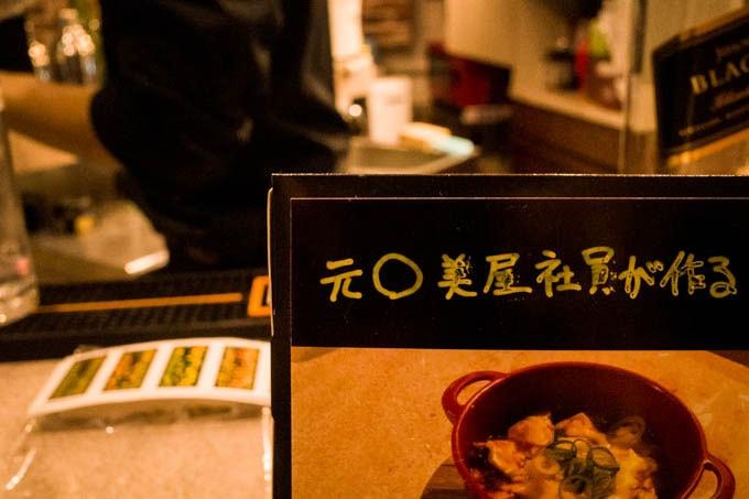BARうえし_麻婆豆腐01