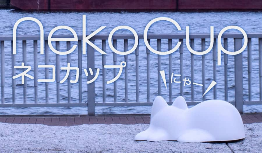 NekoCup(ネコカップ)_アイキャッチ