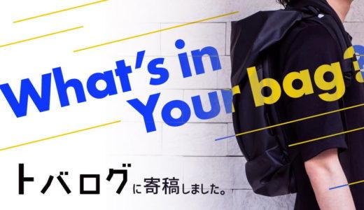 【トバログへ寄稿しました】平日のカバンの中身を公開!「トバログ」の電子書籍も紹介してます。