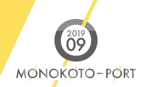 【2019年9月のモノコトポートまとめ!】今月のピックアップ記事と音楽とYouTube。