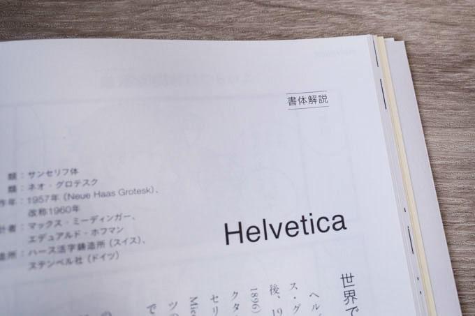 となりのヘルベチカ_書体解説