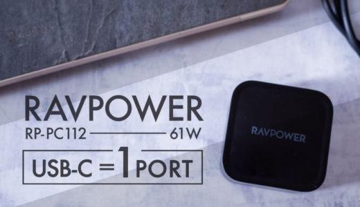 【RAVPOWER RP−PC112 レビュー】USB-C急速充電器では最小クラス!軽くて持ち運びにも便利です。