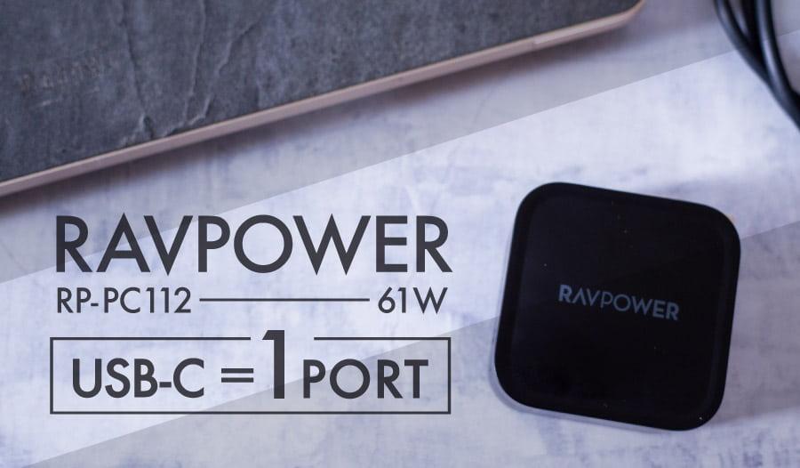 RAVPOWER RPPC-112_アイキャッチ