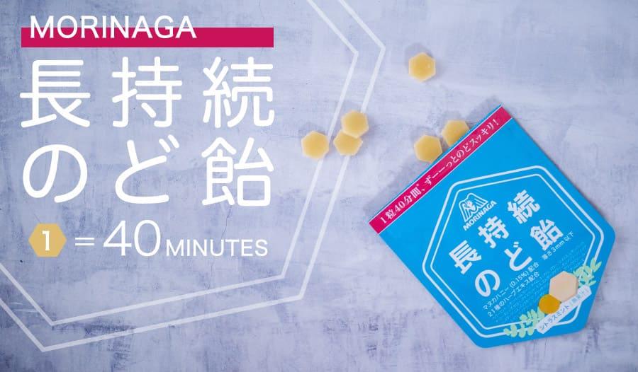 モリナガ長時間のど飴_アイキャッチ