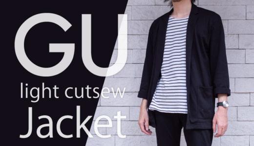【GU ライトカットソージャケット レビュー】軽い着心地の薄手ジャケット!ゆるいシルエットで使いやすい。