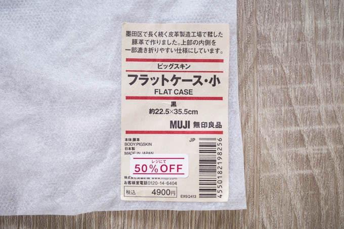 無印良品(FoundMUJI)ピッグスキンポーチ_セール価格