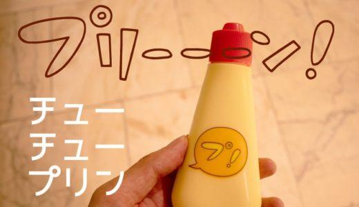 【プリン専門店 プリーーーン! 】マヨネーズのような吸うプリン!チューチュープリンを買ってみました。
