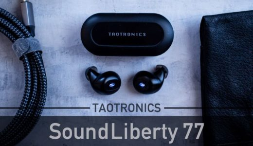 TAOTRONICS-SoundLiberty77_アイキャッチ