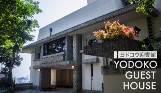 【ヨドコウ迎賓館(旧山邑家住宅)】2019年リニューアル!フランク・ロイド・ライト設計の重要文化財です。