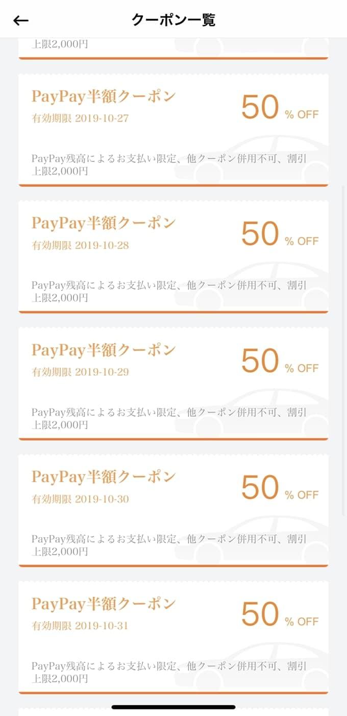 DiDi(ディディ)のPayPay(ペイペイ)クーポン画面