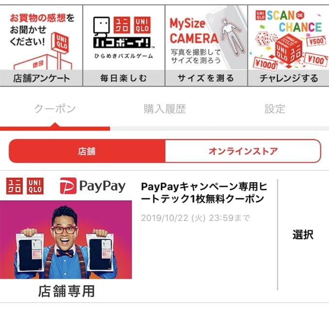 UNIQLO(ユニクロ)アプリのPayPayクーポン使用前