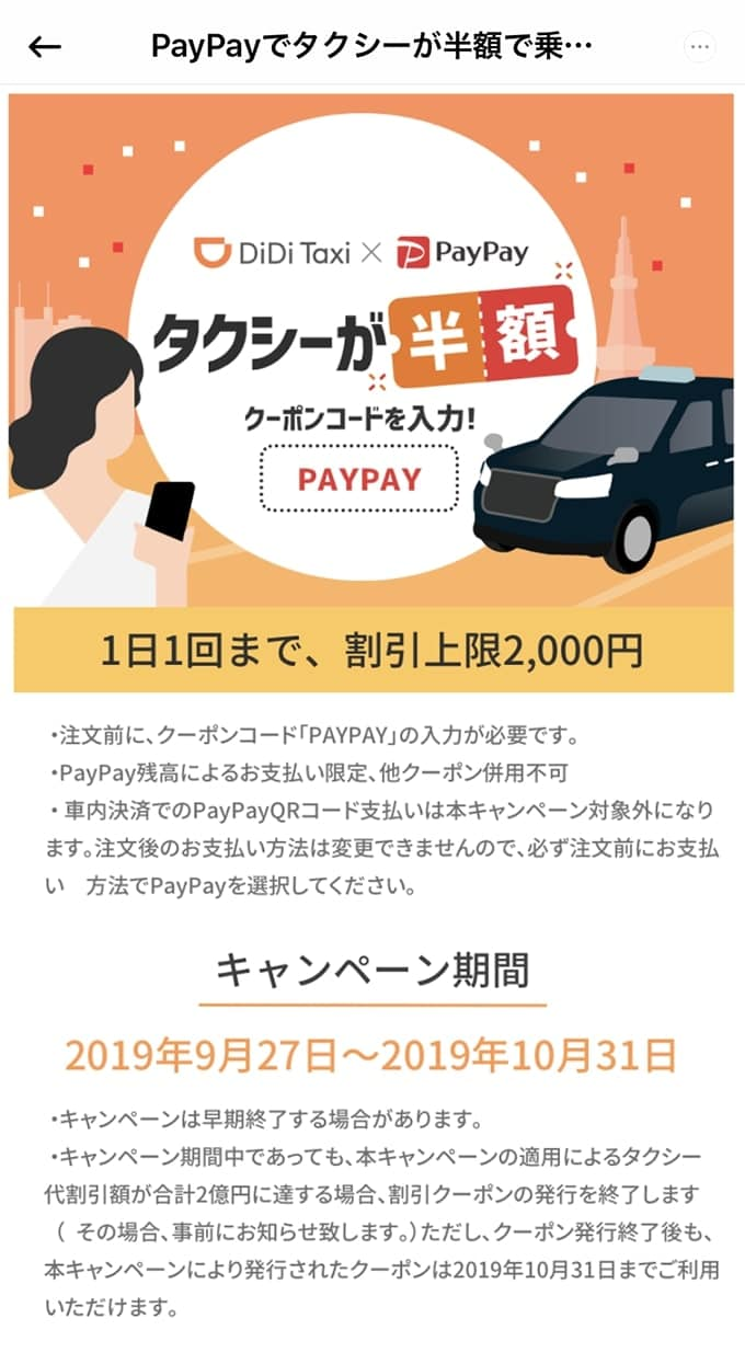 DiDi(ディディ)のPayPay(ペイペイ)キャンペーン