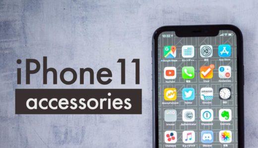 iPhone11アクセサリーまとめ_アイキャッチ