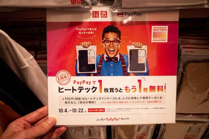 UNIQLO(ユニクロ)のPayPay(ペイペイ)キャンペーン(店頭)