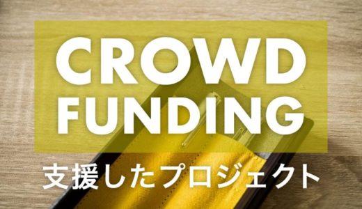 【クラウドファンディング】支援したモノまとめ!サイトごとに支援したプロジェクトをピックアップ。