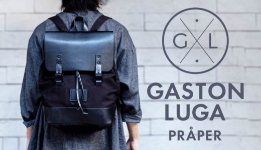 【GASTON LUGA(ガストンルーガ) プローペル レビュー】どんな服装にも合わせやすい!大人のバックパック。[PR]