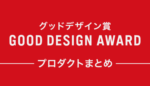 【グッドデザイン賞のモノまとめ!】ブログで紹介したグッドデザイン賞受賞アイテムをまとめました。