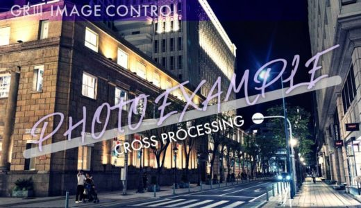 【GRIII(GR3)イメージコントロール作例】クロスプロセスを使って神戸をスナップ撮影してきました!