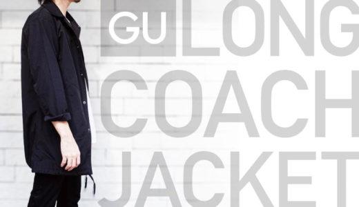 【GU ロングコーチジャケット レビュー】コートのように着れるアウター!カジュアルだけど程よく上品。