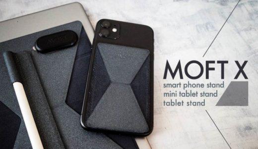 【MOFT X (モフトエックス)レビュー】スマホ&タブレットで使える多機能スタンド!極薄で軽量です。[PR]
