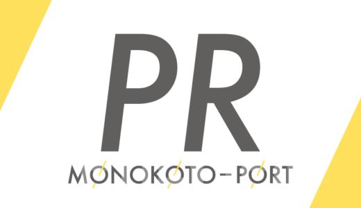 【モノコトポート ブログPR実績】ご依頼いただいたモノやサービスのPR記事をまとめています!