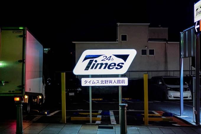 SIGMA fp(シグマエフピー)-神戸北野写真(夜)_タイムズ看板