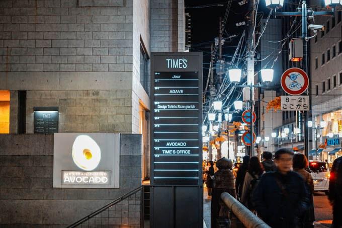 SIGMAfpティールオレンジin京都_タイムズの看板