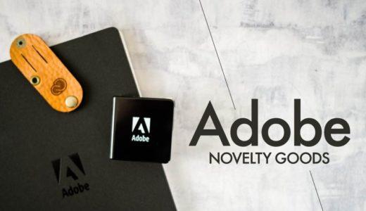 【Adobe(アドビ) ノベルティグッズ】非売品のアイテム3種!コリスさんよりプレゼントをいただきました。
