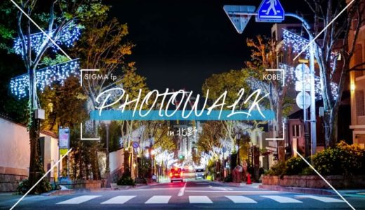 【SIGMA fp(シグマエフピー) 写真作例】夜の神戸北野をスナップスタイルで撮影してきました!