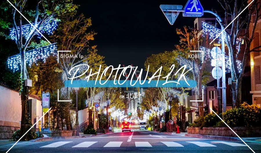 SIGMA fp(シグマエフピー)-神戸北野写真(夜)_アイキャッチ