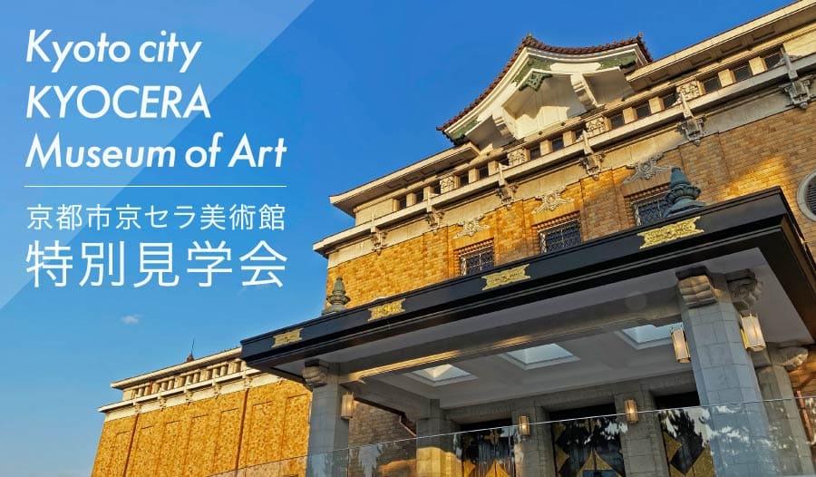 京都市京セラ美術館_アイキャッチ