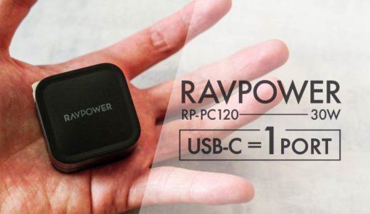 【RAVPOWER(ラブパワー) RP-PC120】超コンパクトなUSB-C PD対応充電器!タブレット使用の人にもおすすめ。[PR]