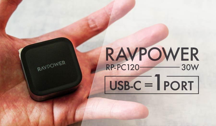 RAVPOWER_RP-PC120_アイキャッチ