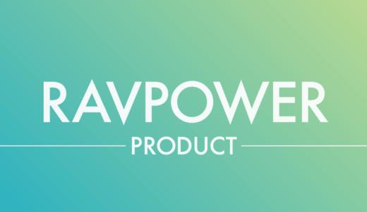 【RAVPOWER(ラブパワー) ガジェットまとめ】使ったモノだけ!コスパの良い充電アイテムが揃うブランドです。
