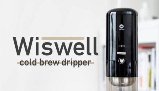 【Wiswell コーヒーサーバー レビュー】コールドブリューを手軽につくる!雑味のない軽い飲み心地です。[PR]