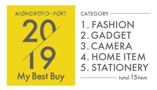 【2019年 買ってよかったモノ】今年のマイベストバイを15点ピックアップ!カテゴリ別にまとめています。