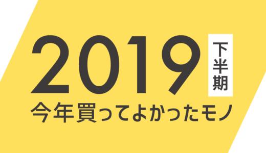 【2019年下半期 マイベストバイ】今年買ってよかったモノBEST10!良デザインのアイテムを集めました。
